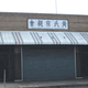 Wong Family Benevolent Association in Stockton's Chinatown